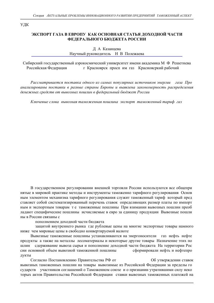 Размер ставки экспортных пошлин на топливо из россии в польшу транспортный налог, ставки, орловская область