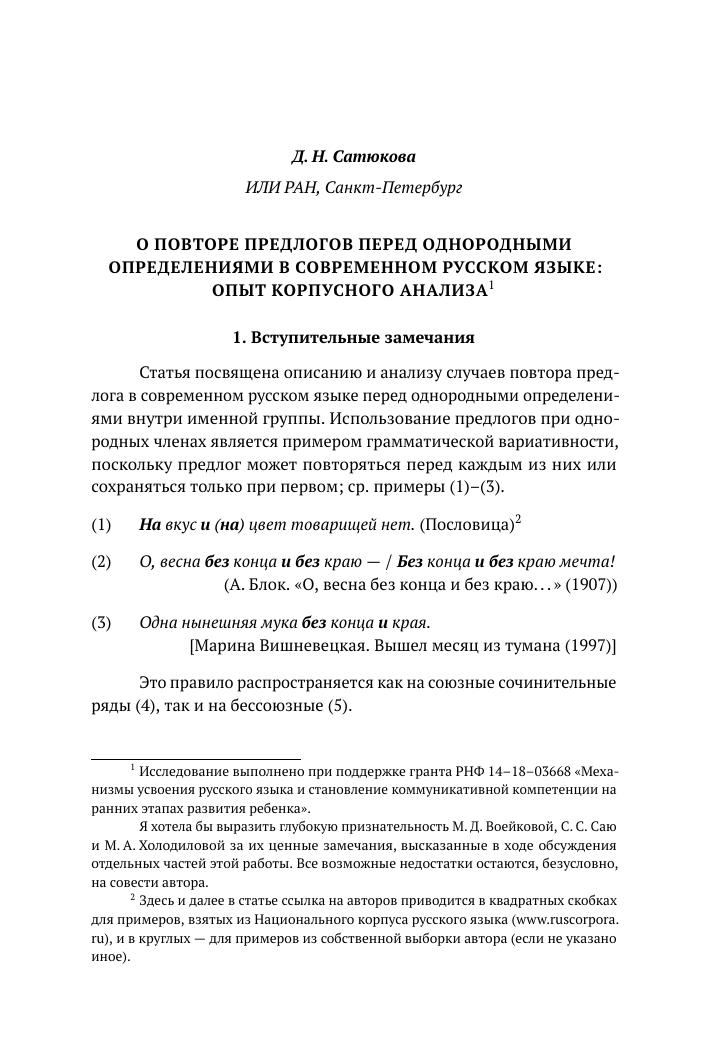О повторе предлогов перед однородными определениями в современном ... d9bd765b47e