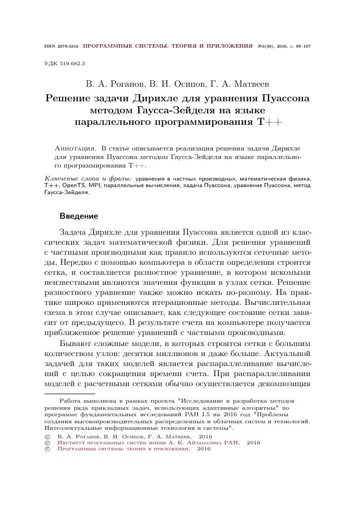 Разностные методы решения задач математической физики решения основы теории электрический цепей задачи с решениями