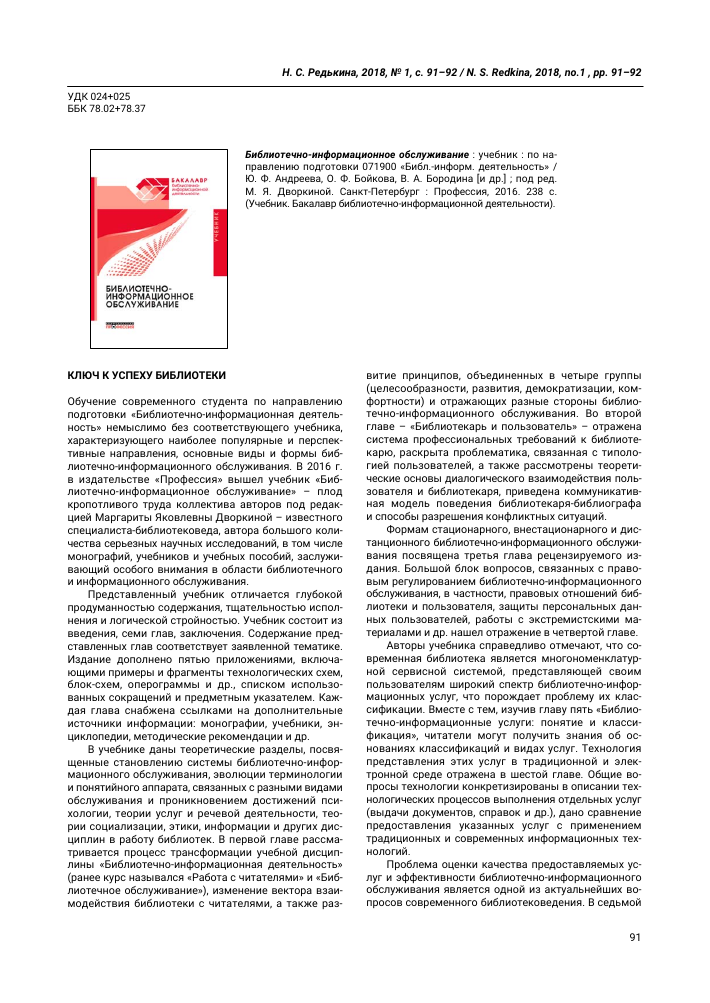 Похожие темы научных работ по общим и комплексным проблемам естественных и точных  наук , автор научной работы — Редькина Н.С., 6f821a66f8b