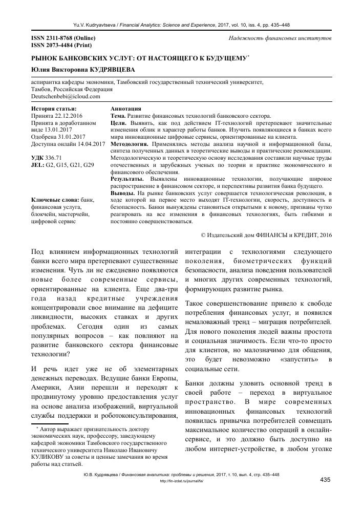 Какой банк дает кредит без справки о доходах и поручителей в ярославле