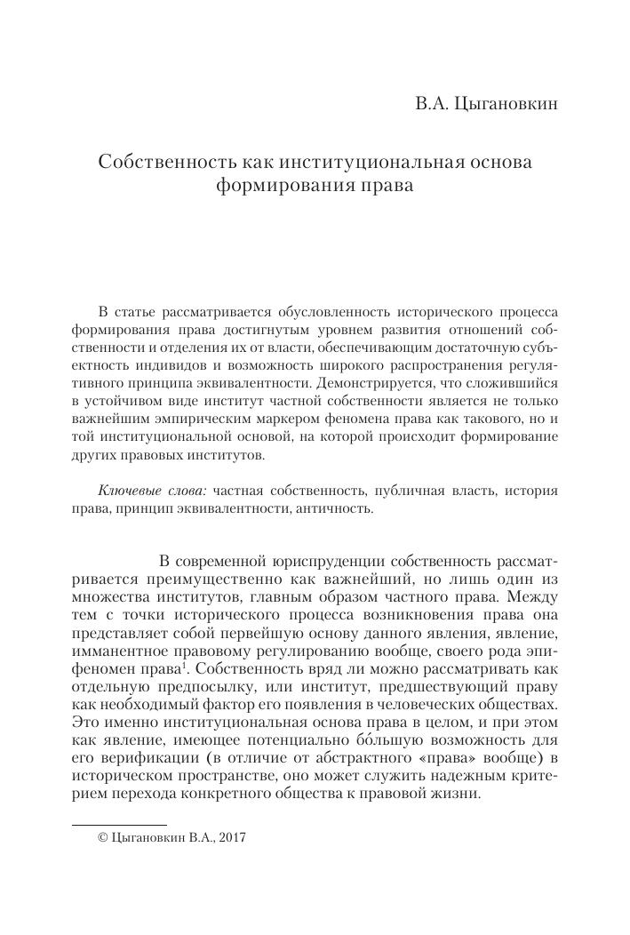 Собственность в древневосточном и древнегреческом праве