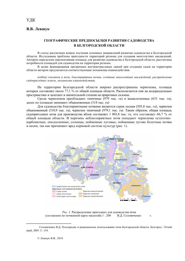 черноземные почвы занимают около белгородской области займ деньги онлайн срочно без отказа без проверки