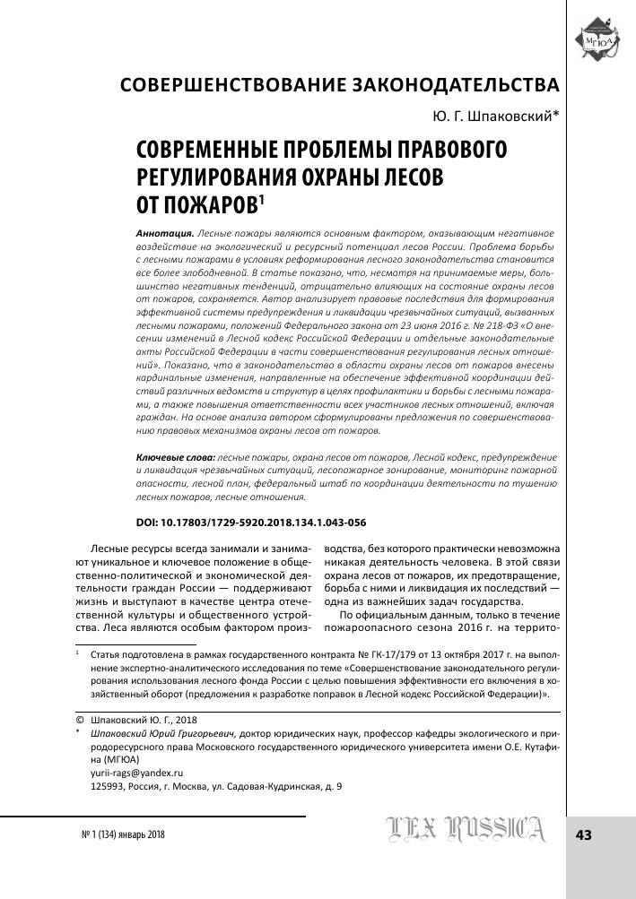 Проблемы использования и охраны лесных ресурсов реферат 6912