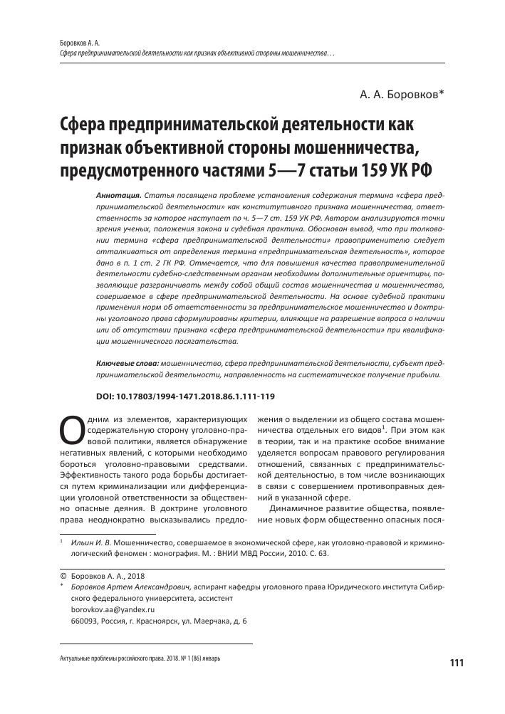 Гк рф статья 159