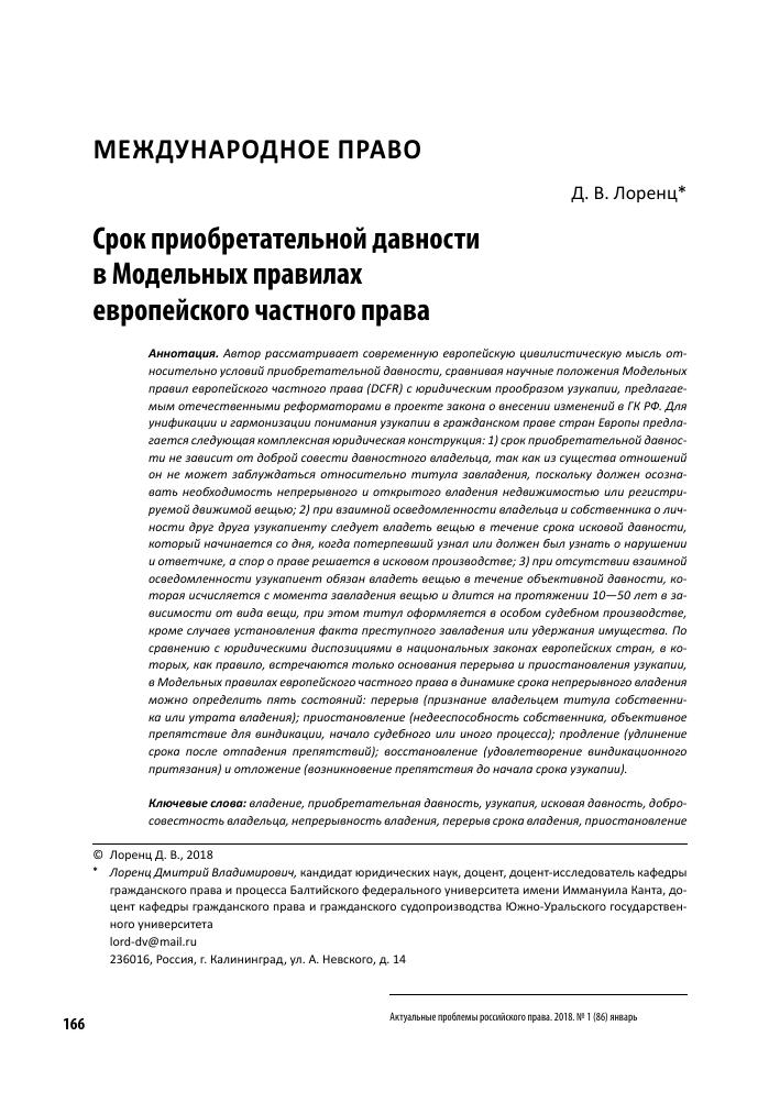 Статья 105 часть 1 уголовного кодекса рф