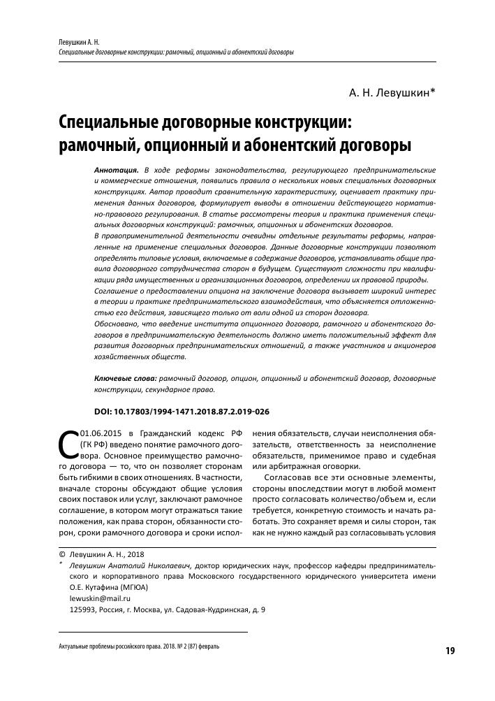 Рамочный договор опциона rsx форекс индикаторы