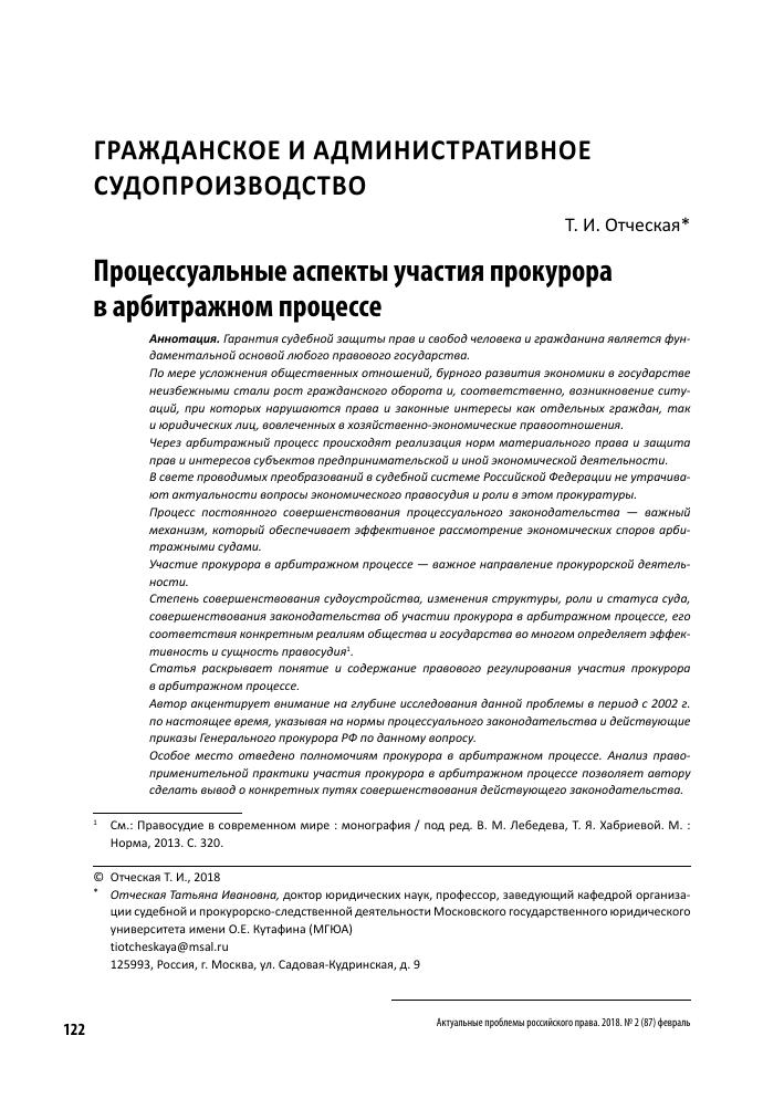Порядок ознакомления с материалами дела в Арбитражном суде г