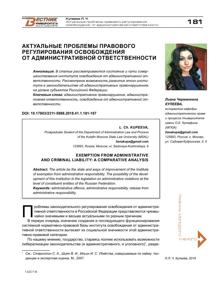 Заполнение протокола опроса свидетеля по делу об административном правонарушении