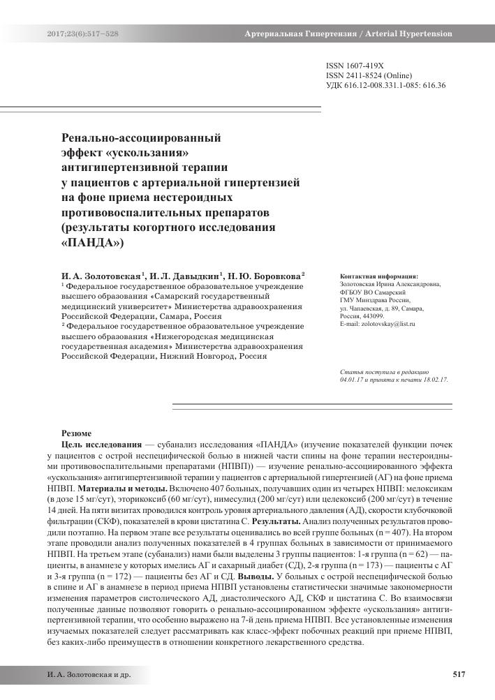 Поликлиническая терапия Давыдкин