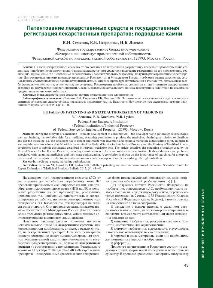 Перечень работ по патентам документы для миграционного учета в рф