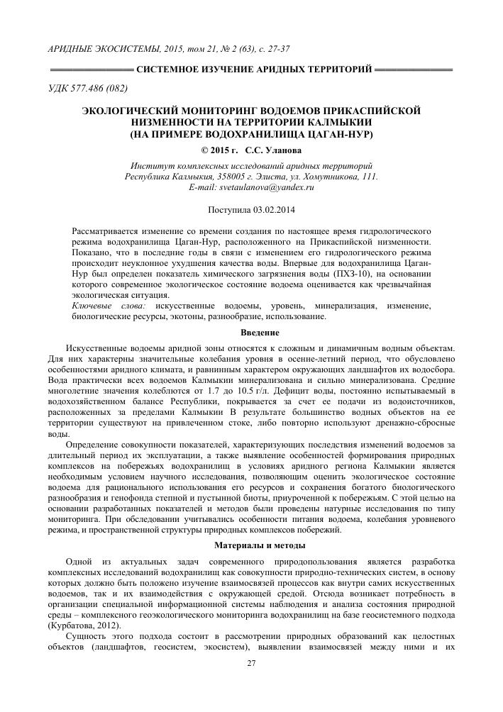 Доклад о состоянии окружающей среды в калмыкии 2024
