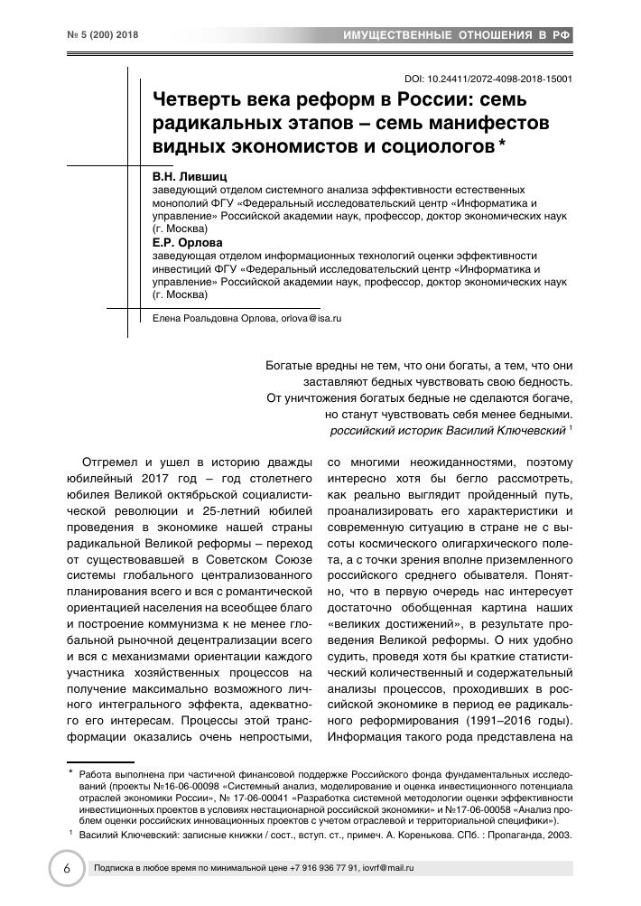 6e5fe8cc2e13 Четверть века реформ в России: семь радикальных этапов - семь ...