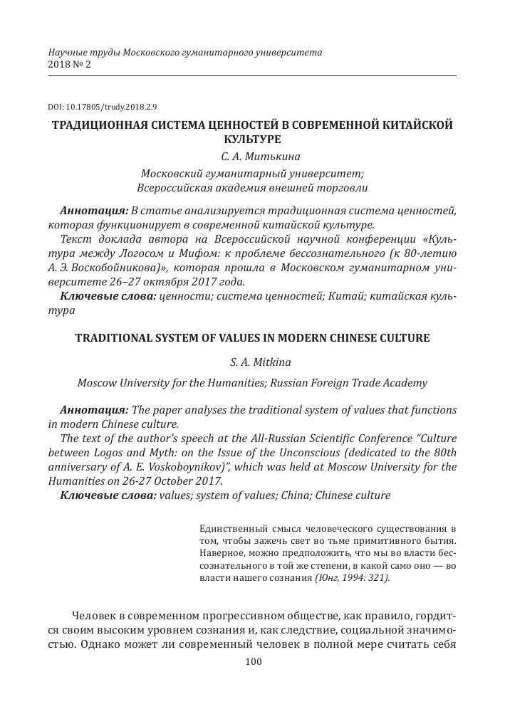 Эссе на тему китайская культура 5775