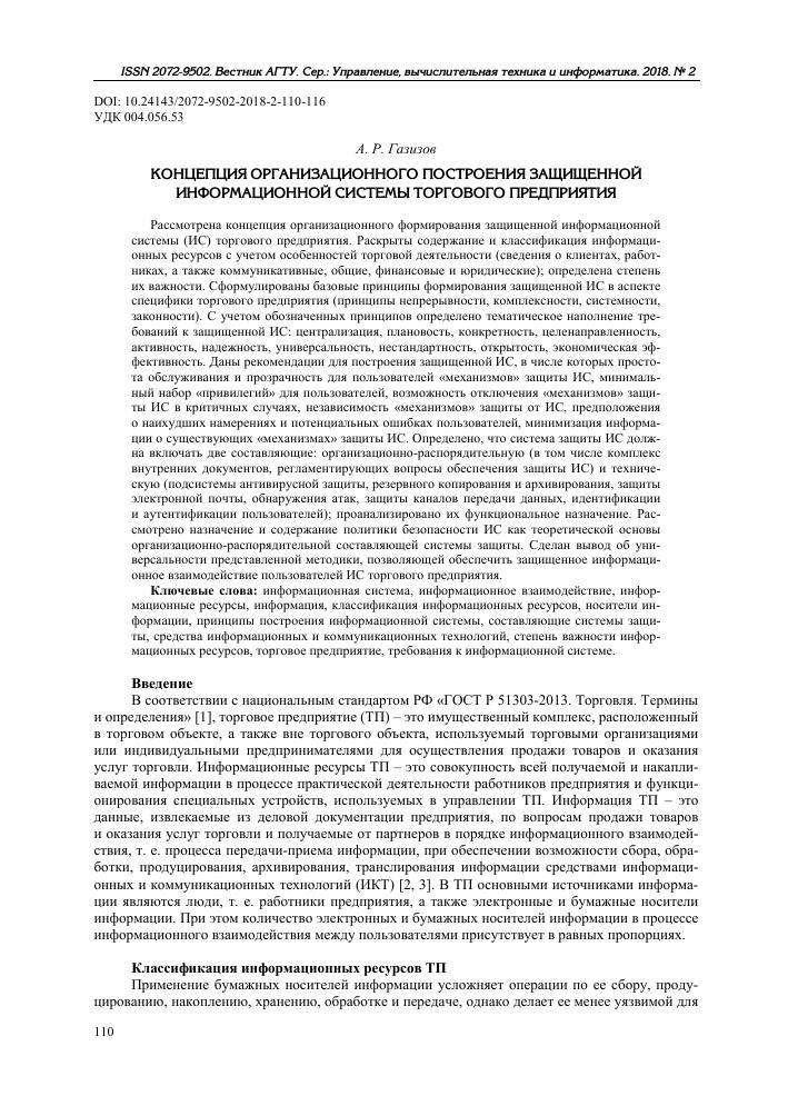 гост р51303 99 торговля термины и определения