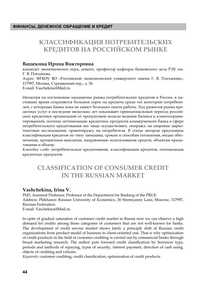 Потребительский кредит под птс