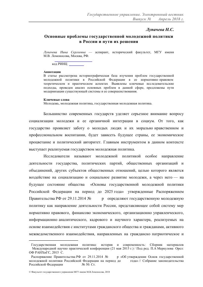 Реферат молодежная политика в российской федерации 8965