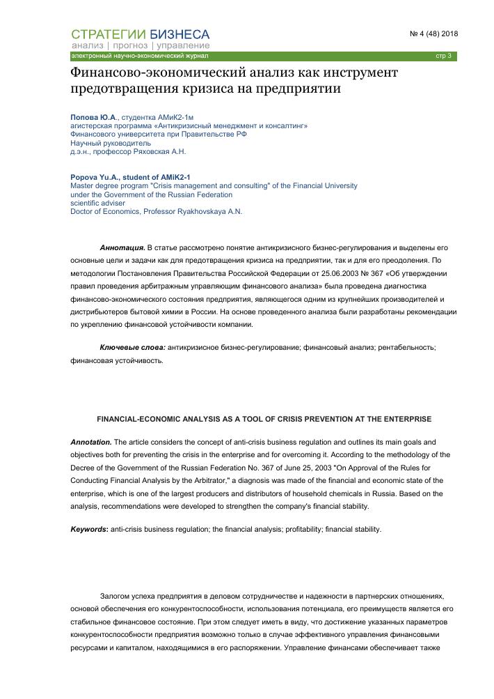 антикризисная программа правительства рф 2018