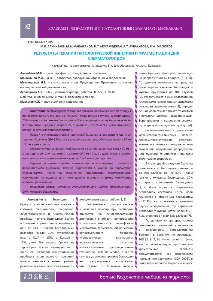 70 сперматозоидов с патологией
