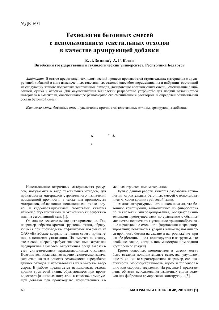 Производство бетонных смесей отходы пенобетон или фибробетон