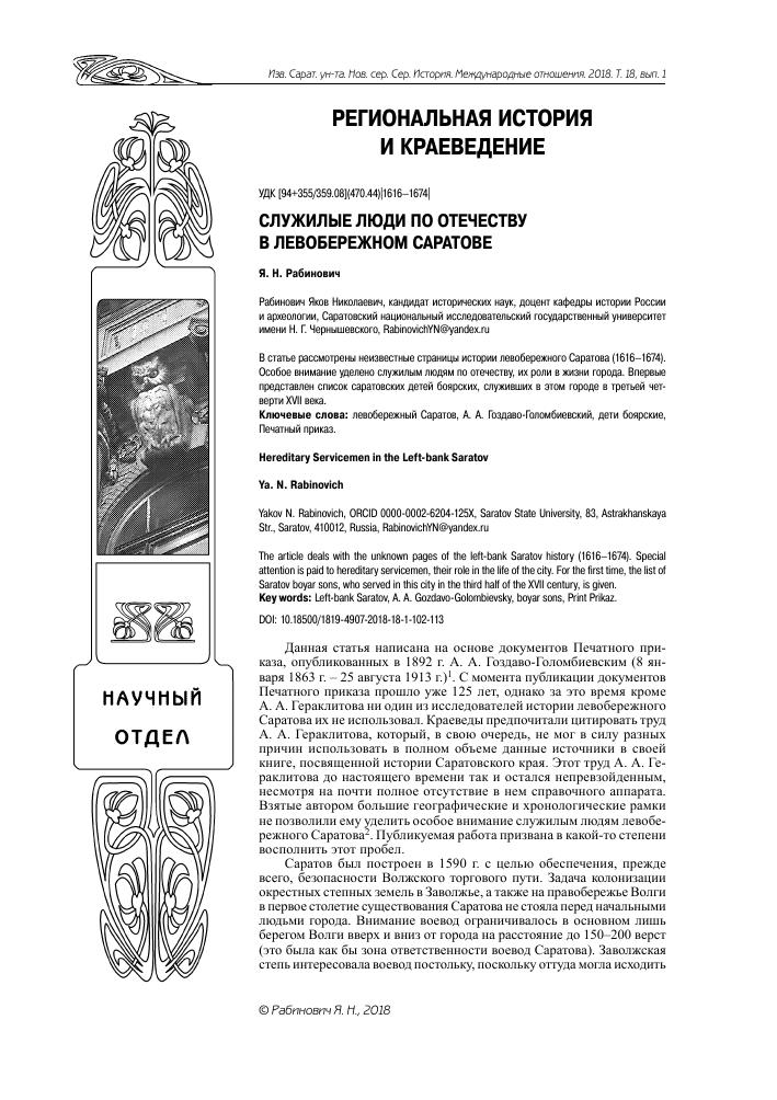 Характеристику с места работы в суд Одоевского проезд чеки для налоговой Обыденский 3-й переулок