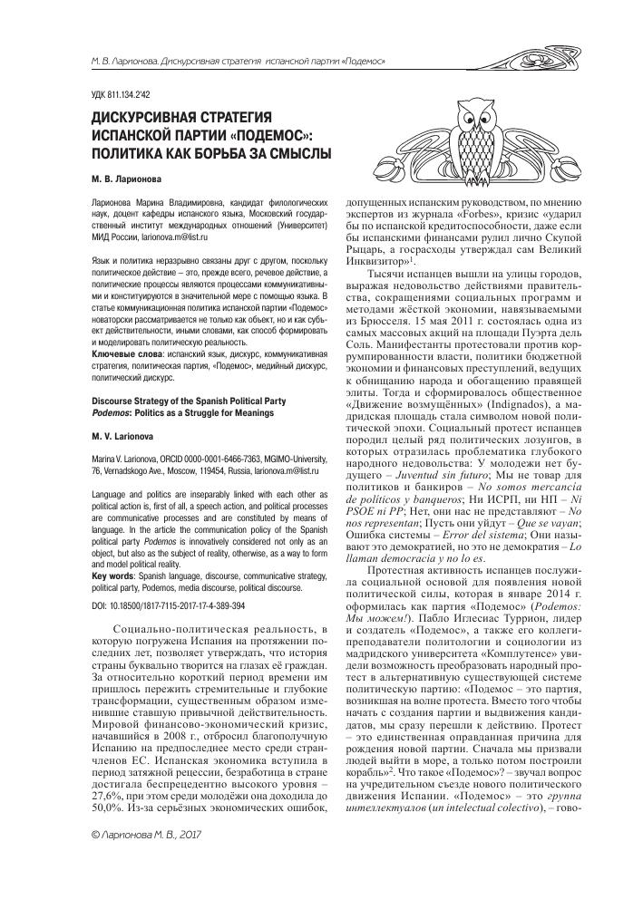 дискурсивная стратегия испанской партии подемос политика