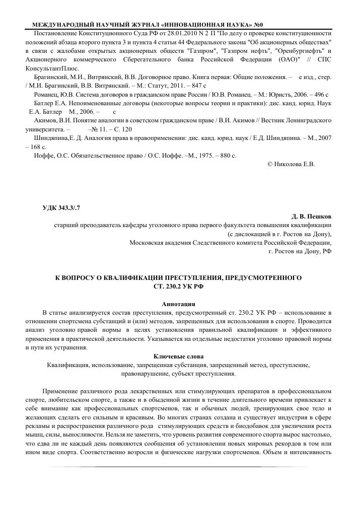 Изменения в устав образец