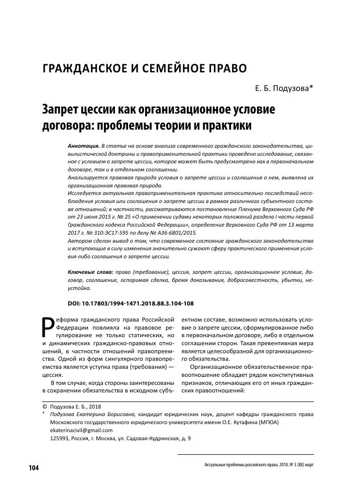 договор уступки права требования правовой анализ