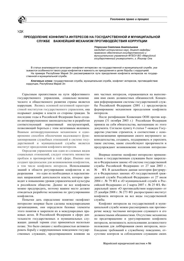 Схема продажи земельного участка 2019