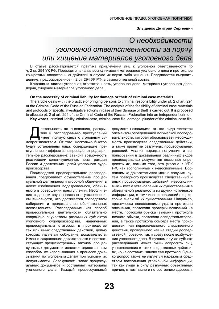 Ответственность за уничтожение материалов уголовного дела прием вторичного гофрокартона украина