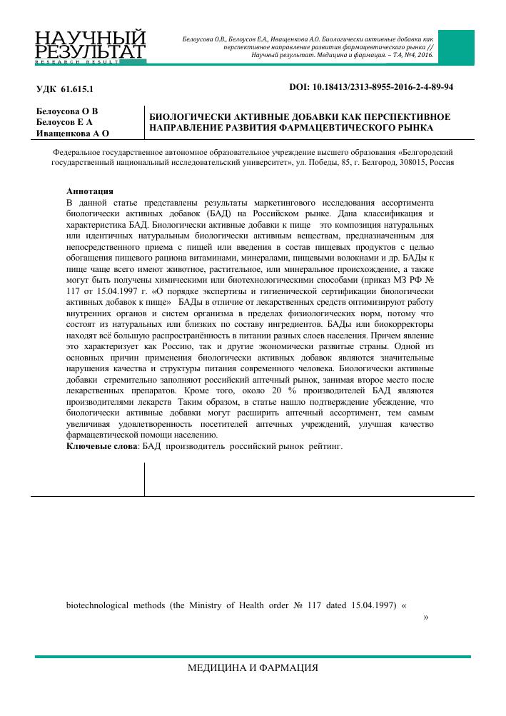 Биологически активные добавки в ассортименте аптеки реферат 6068