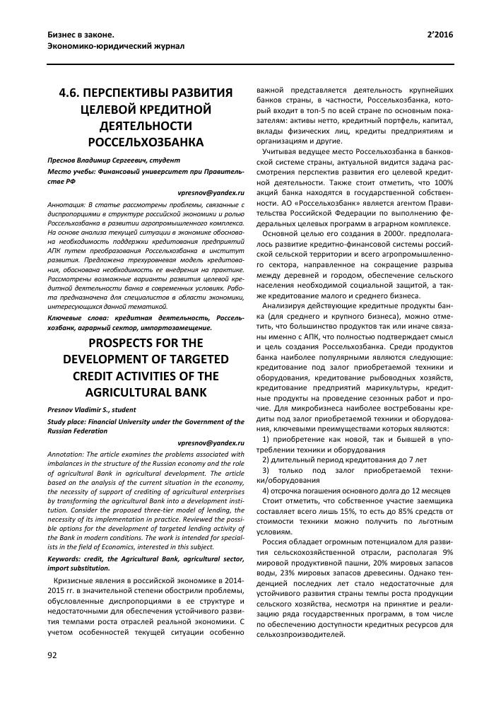 кредит на развитие малого бизнеса россельхозбанк приложение восточный банк онлайн