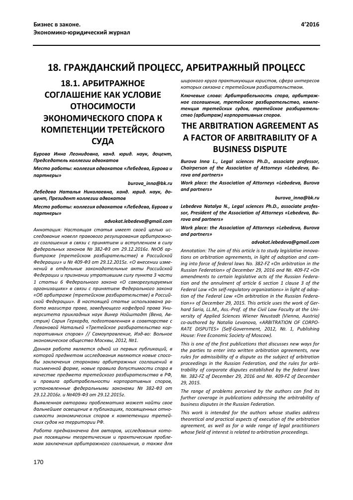 Список арбитражных судов москвы