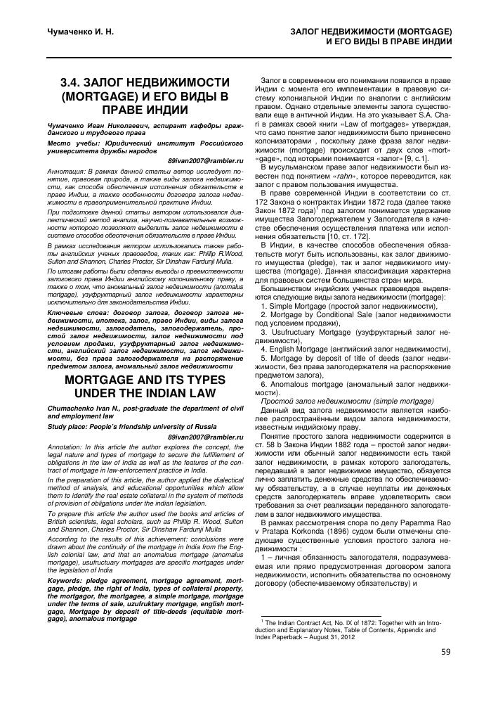 займы под залог имущества экономическое и юридическое содержание занять 100 тысяч рублей