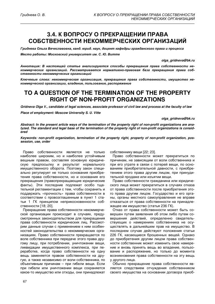 прав собственности некоммерческих организаций
