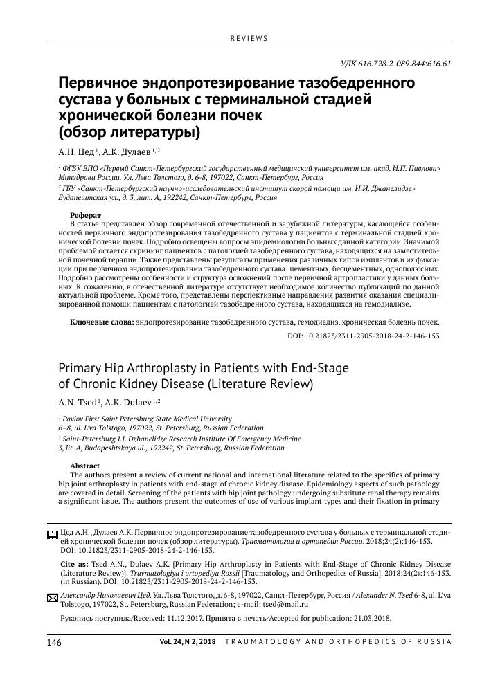 Патологический вывих тазобедренного сустава эндопротезирование санкт петербергский растяжении связок плечевого сустава