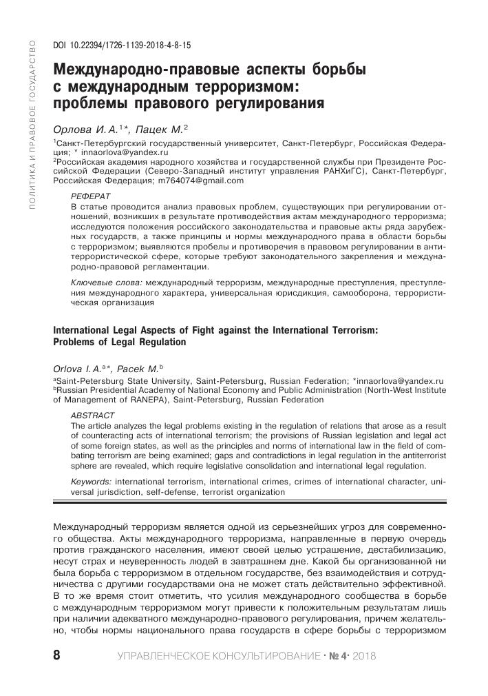 Реферат на тему международные правовые акты 8610