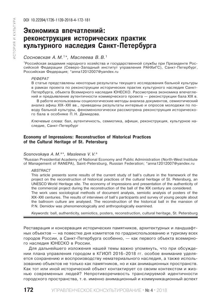 Реставрация объектов культурного наследия реферат 9886