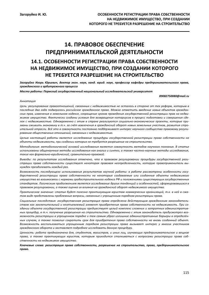 Право граждан на регистрацию права собственности куплю временную регистрацию в костроме