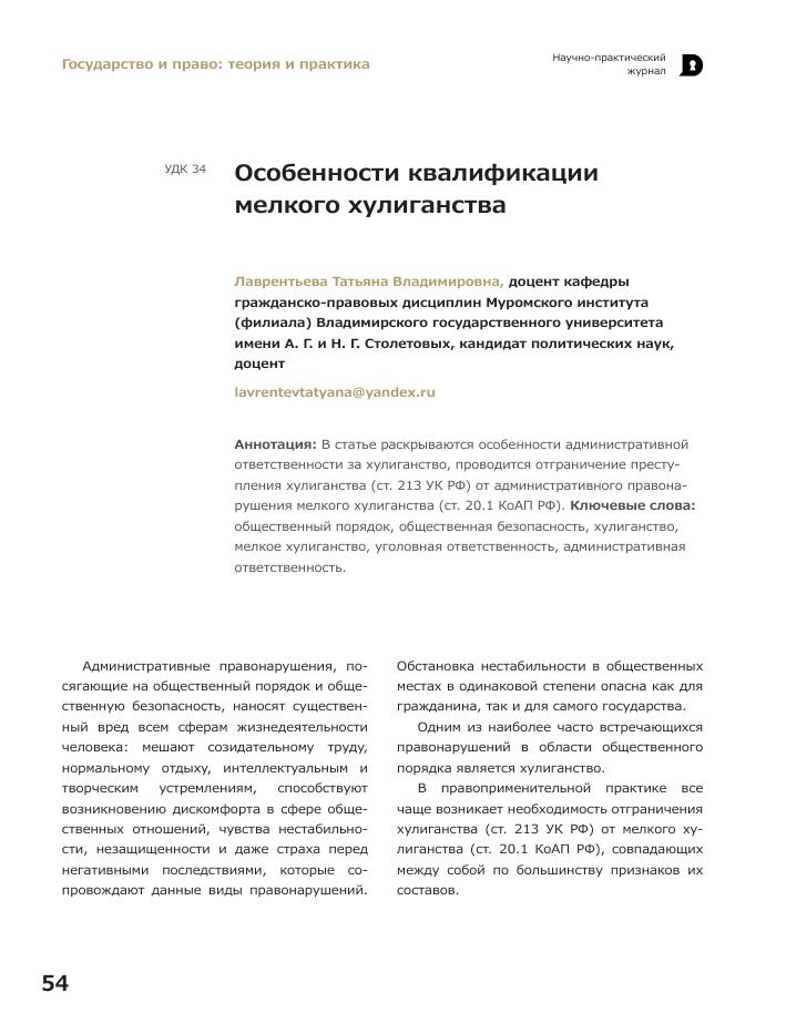 В протоколе об административном нарушении не указан документ удостоверяющий личность