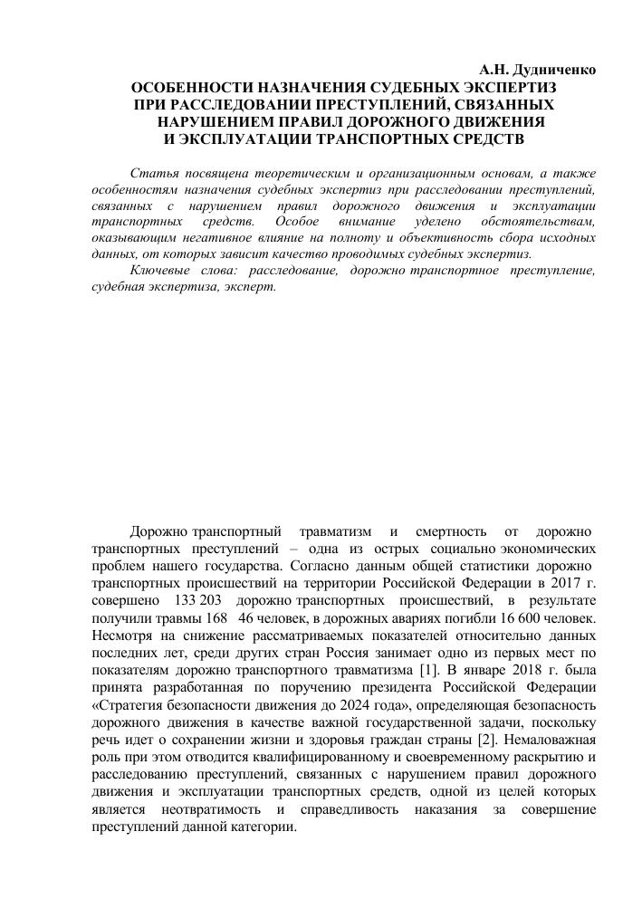 Объяснительная по факту выявленных нарушений при заполнении декларации