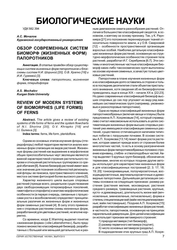 Система биологических наук. Схема.