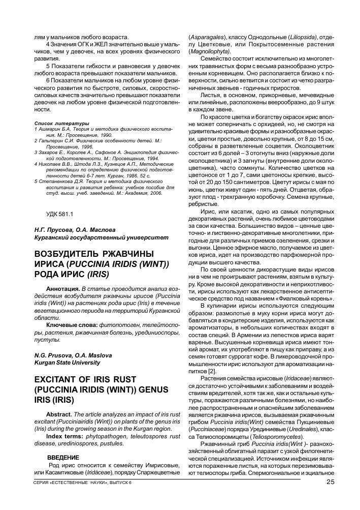 Возбудитель ржавчины ириса ( Puccinia iridis ( Wint )) рода