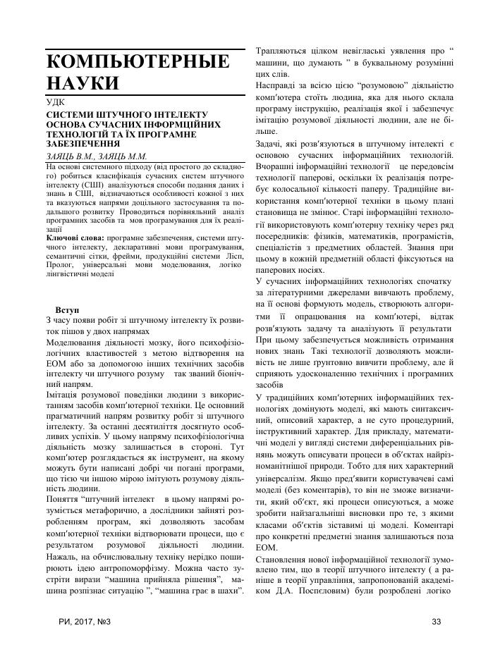 Принципи системного анал зу та х застосування
