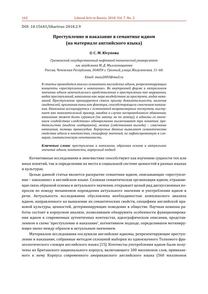 места в россии на английском языке