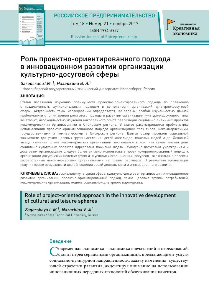 некоммерческая организация сибирское партнерство