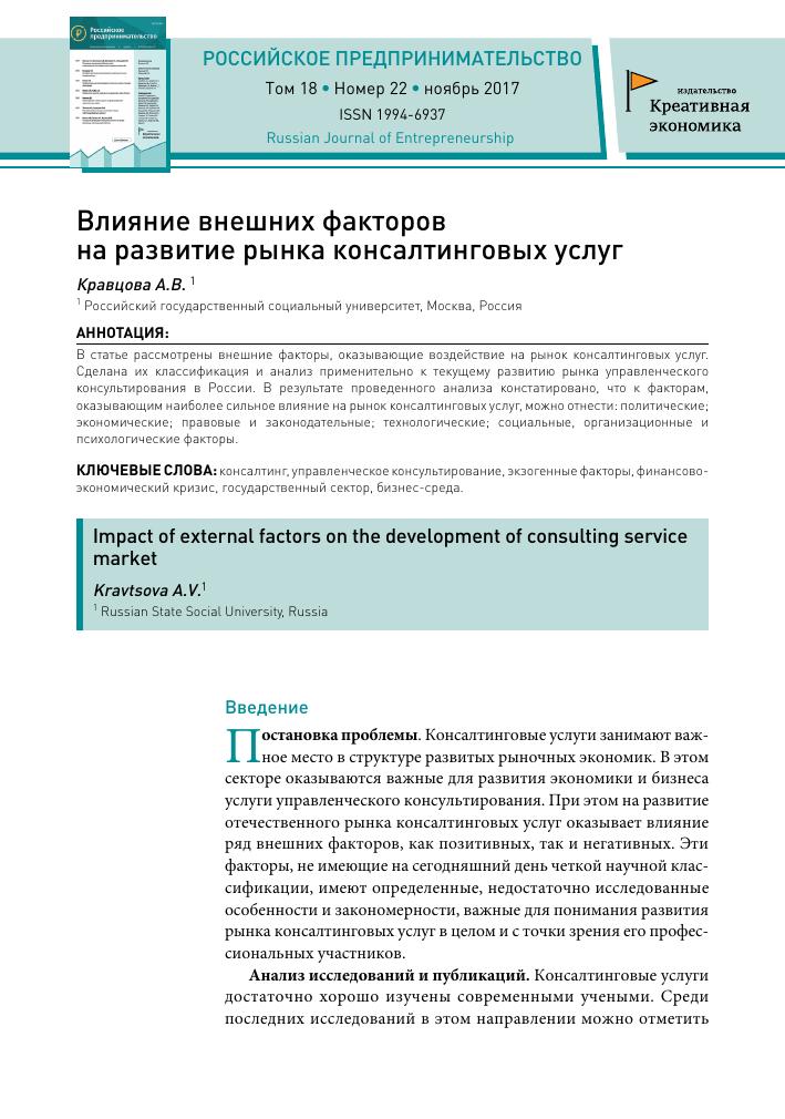 Становление рынка консультирования в россии реферат 4300