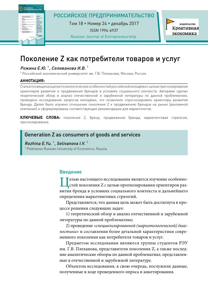 70775dcfe0b Поколение z как потребители товаров и услуг – тема научной статьи по ...
