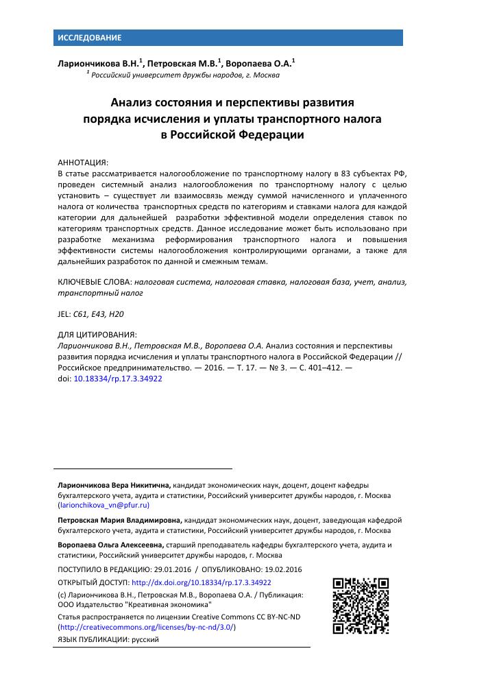 Ставки траспортного налога в московской области 2007 год ставки на спорт по системе экспресс