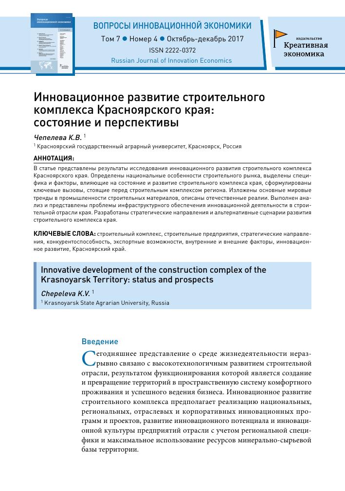 История строительной отрасли доклад 1053